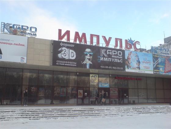 Каро Фильм Импульс