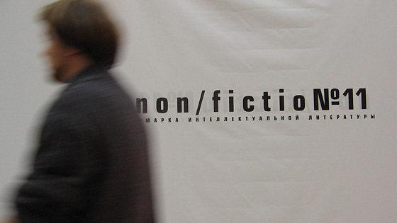 XI Ярмарка интеллектуальной литературы non/fiction