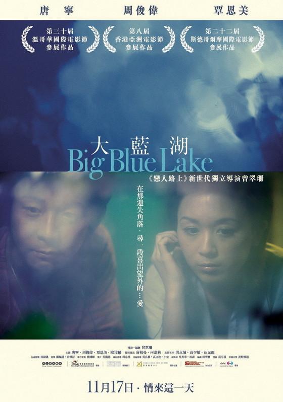 Большое синее озеро (Da lan hu)