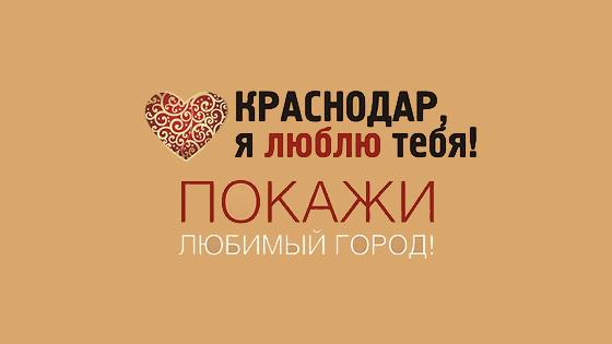 Программа любительского киноконкурса «Краснодар, я люблю тебя»