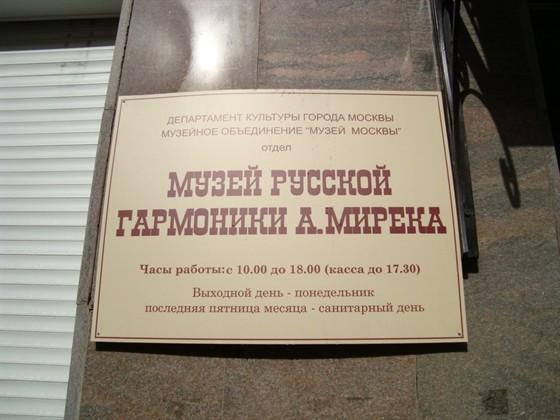 Музей русской гармоники Альфреда Мирека