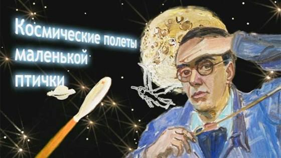 Александр Лабас. Космический полет маленькой птички
