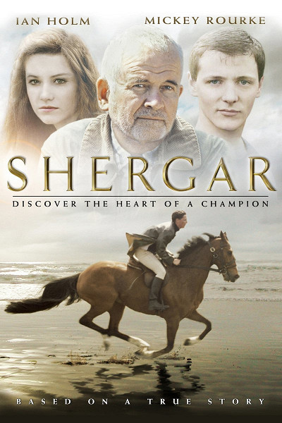 Темная лошадка (Shergar)