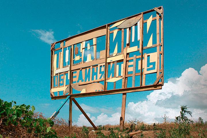 Группировка «ЗИП». Объект в поселке Пятихатки, 2012