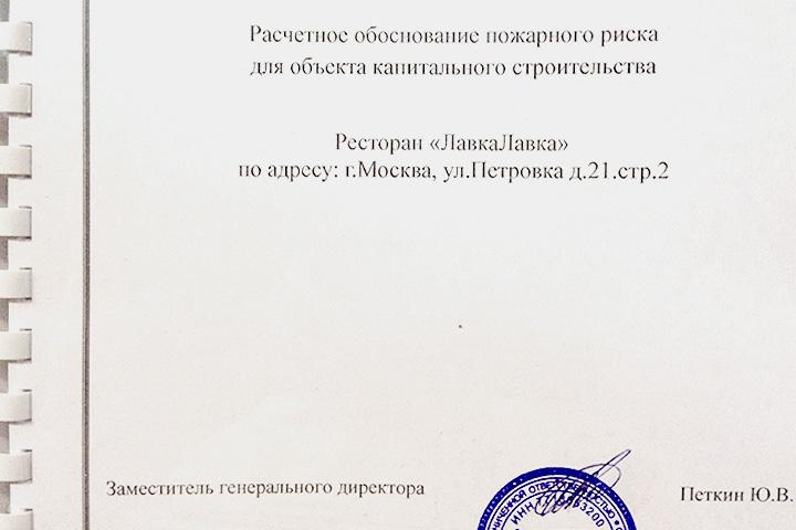 Всего в этом фолианте 55 страниц, и стоит он почти полмиллиона рублей