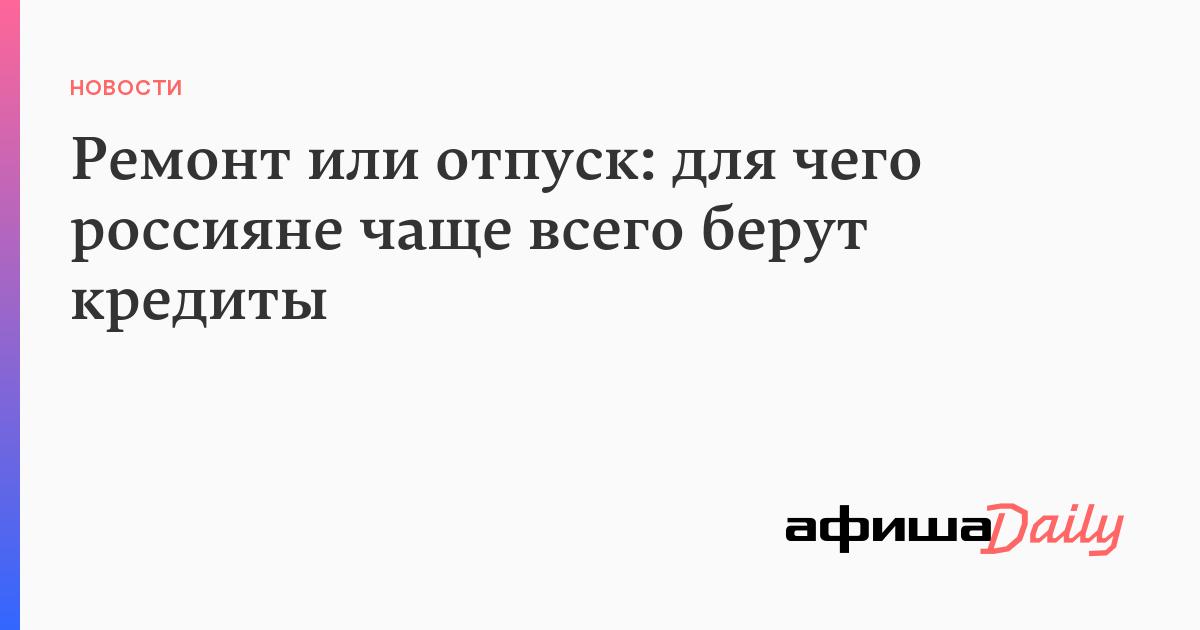 идея банк борисов кредит лето банк заявка на кредитную