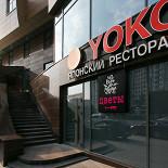 Ресторан Yoko - фотография 4