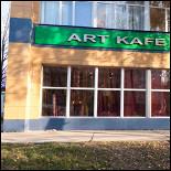 Ресторан Yabloko - фотография 1