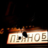 Ресторан Пъянобар - фотография 1