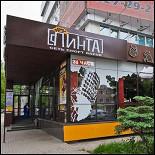 Ресторан Пинта - фотография 1