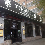 Ресторан Тренчин - фотография 1