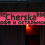 Ресторан Cherska - фотография 1 - стоит прогуляться по Варсонофьевскому переулку