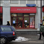 Ресторан Pizza Hut - фотография 1