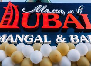 Мама, я в Dubai