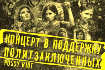 Что происходит в связи с концертом в поддержку политизаключенных в петербургском «Главклубе»