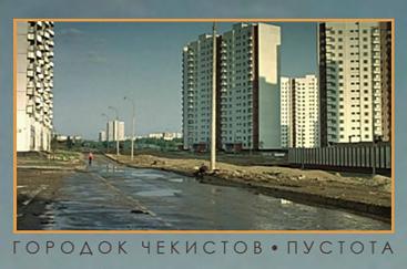 Премьера нового альбома группы «Городок чекистов» «Пустота»
