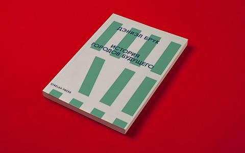 Мемуары старообрядца, классика «новой журналистики», история городов будущего