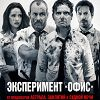 Эксперимент «Офис» (The Belko Experiment)