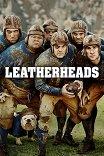 Любовь вне правил / Leatherheads