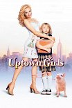 Городские девчонки / Uptown Girls