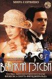 Великий Гэтсби / The Great Gatsby