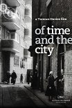 Время и город / Of Time and the City