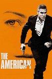 Американец / The American