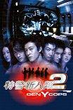 Спецназ нового поколения / Tejing xinrenlei 2