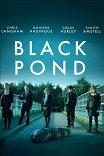 Черный пруд / Black Pond