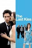 Прощальный поцелуй / The Last Kiss...