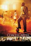 Тренер Картер / Coach Carter