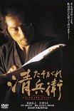 Сумрачный самурай / Tasogare Seibei