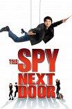 Шпион по соседству / The Spy Next Door