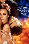 Жена путешественника во времени / The Time Traveler's Wife
