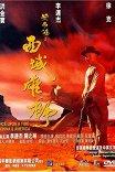 Американские приключения / Wong Fei Hung: Chi sai wik hung shut