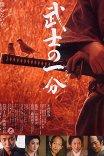 Любовь и честь / Bushi no ichibun