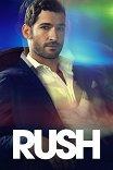 Раш / Rush