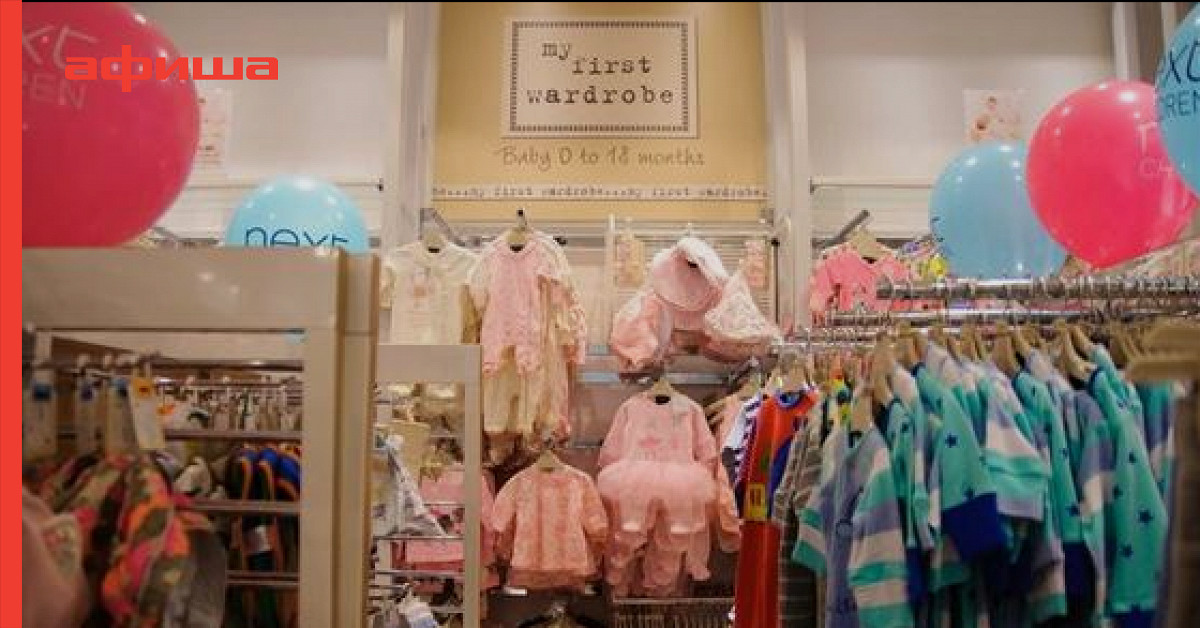 Интернетмагазин товаров для новорожденных в Москве