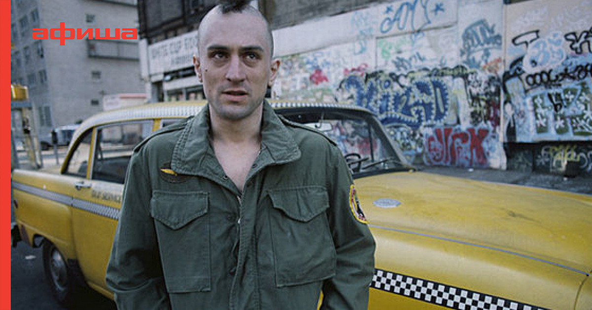 an analysis of the other in taxi driver Sign in with facebook other sign in options there was an error trying to load your rating for this title title: taxi driver (1976).