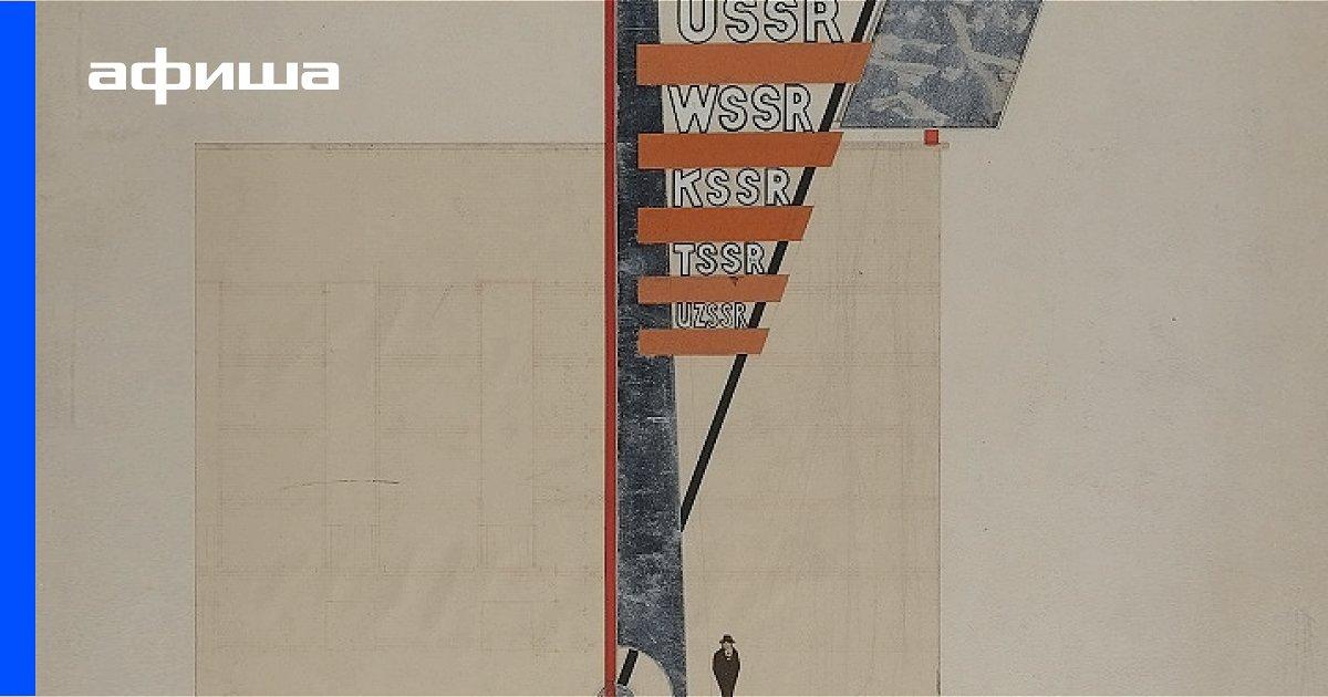 Выставка Эль Лисицкий. El Lissitzky (онлайн-трансляция)