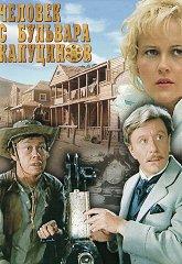 Постер Человек с бульвара Капуцинов