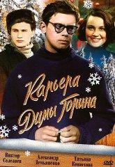 Постер Карьера Димы Горина