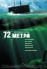 Постер 72 метра