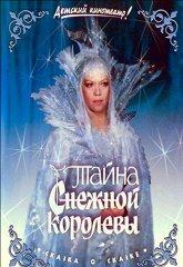 Постер Тайна Снежной королевы