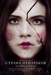Постер Страна призраков