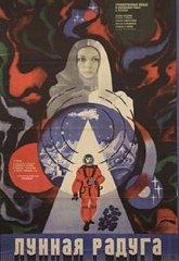 Постер Лунная радуга