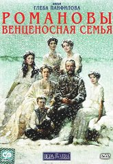 Постер Романовы. Венценосная семья