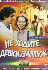 Постер Не ходите, девки, замуж