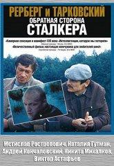 Постер Рерберг и Тарковский. Обратная сторона «Сталкера»