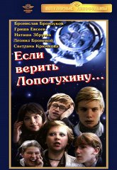 Постер Если верить Лопотухину